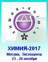 Химия-2017 Международная выставка химической промышленности и науки, 23-26 октября 2017 года