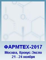 Фармтех 2017 - 19-я Международная выставка оборудования, сырья и технологий для фармацевтического производства, 21 – 24 ноября 2017 года