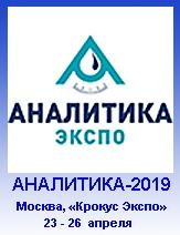 Аналитика ЭКСПО 2019. 17-я Международная выставка лабораторного оборудования и химических реактивов. 23-26 апреля 2019 года