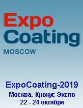 17-я Международная выставка материалов и оборудования для обработки поверхности, нанесения покрытий и гальванических производств